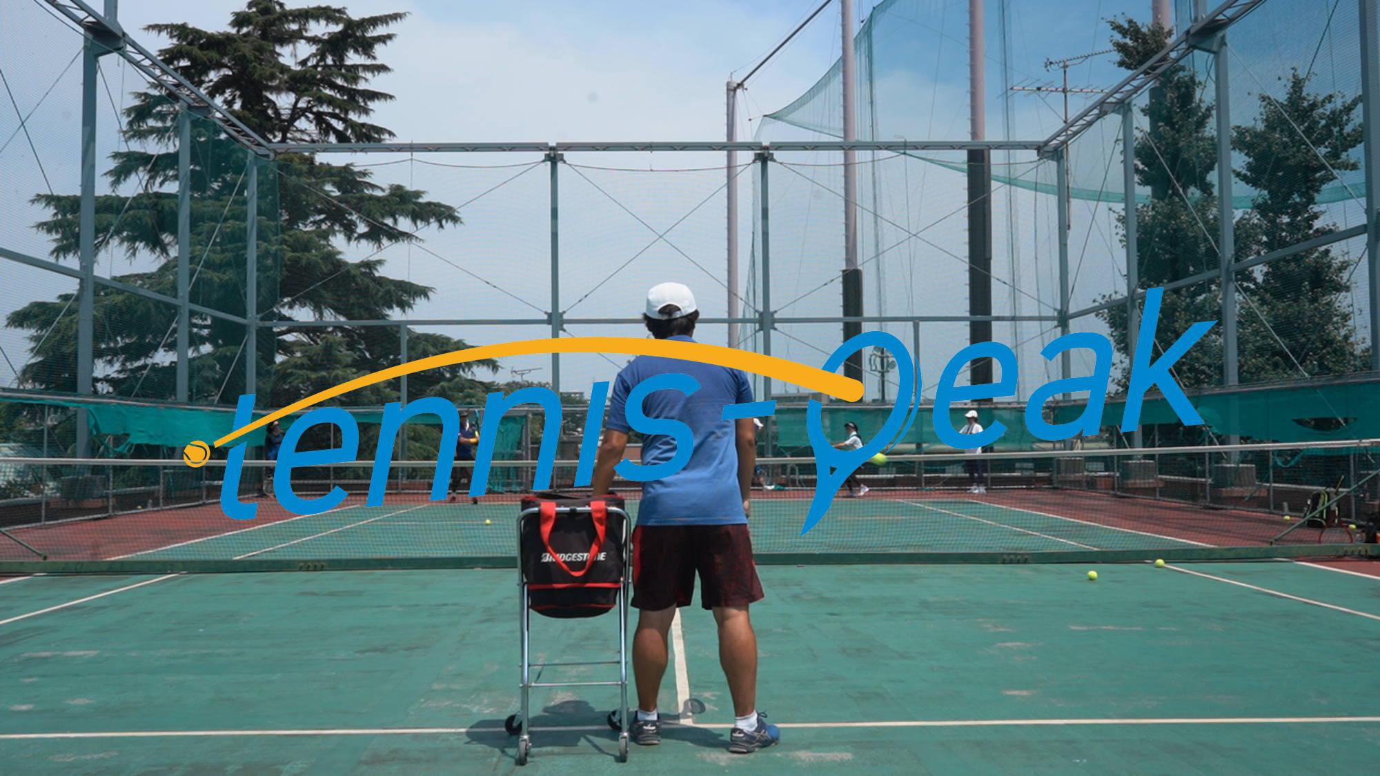 テニス上達 急成長プログラム テニスピークBLOG